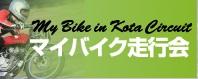 マイバイク走行会